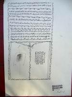 Bagdad Museum II 00.JPG
