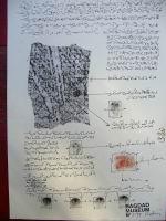 Bagdad Museum II 05.JPG