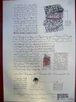 Bagdad Museum II 06.JPG